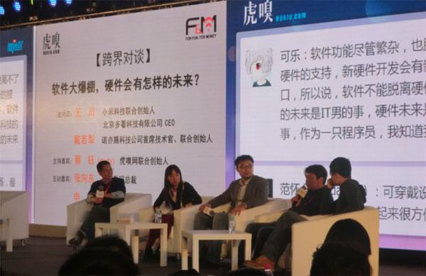 小米科技联合创始人王川