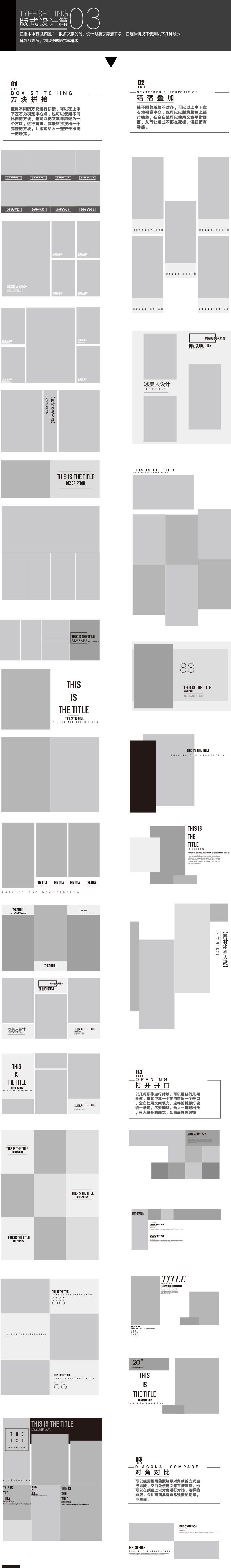 查看《大气 高逼格设计技法》原图,原图尺寸:750x5077
