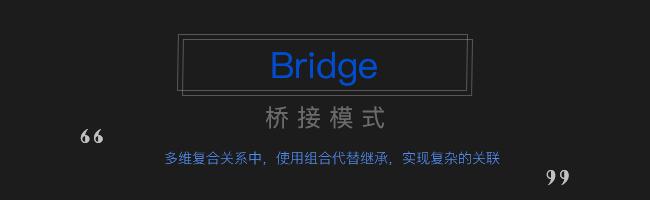 桥接模式UML图