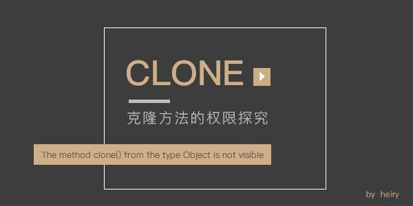 java clone方法权限分析