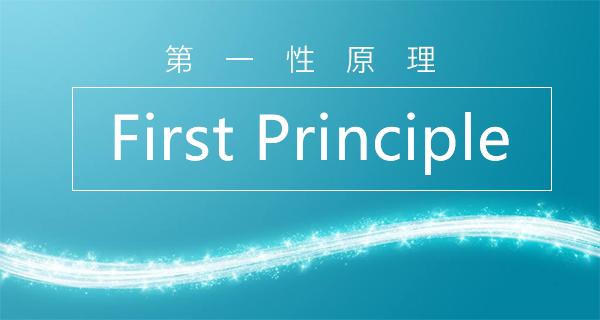 第一性原理