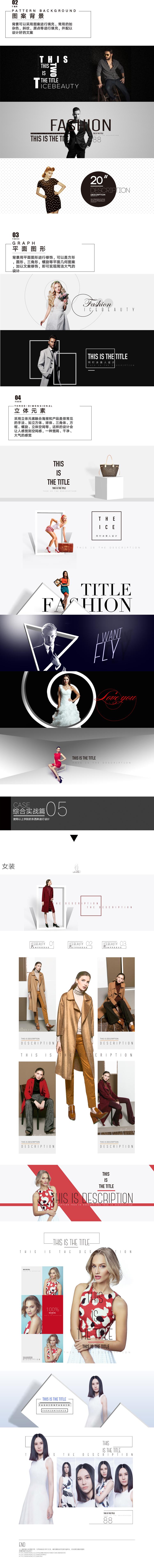 查看《大气 高逼格设计技法》原图,原图尺寸:750x7620