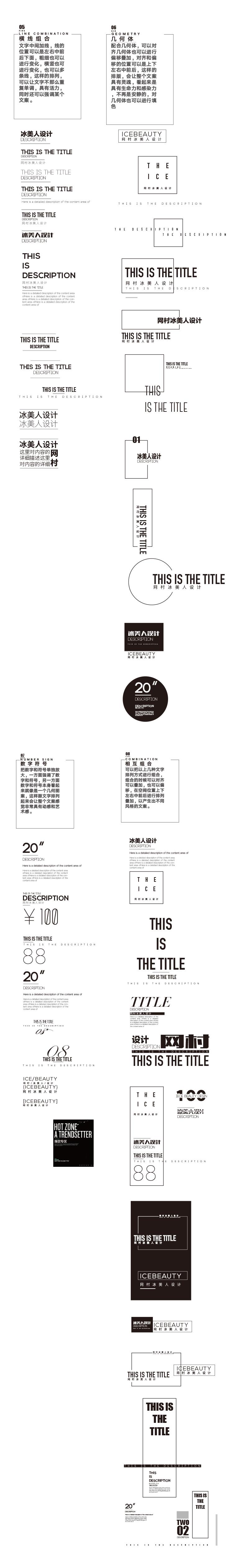 查看《大气 高逼格设计技法》原图,原图尺寸:750x5034