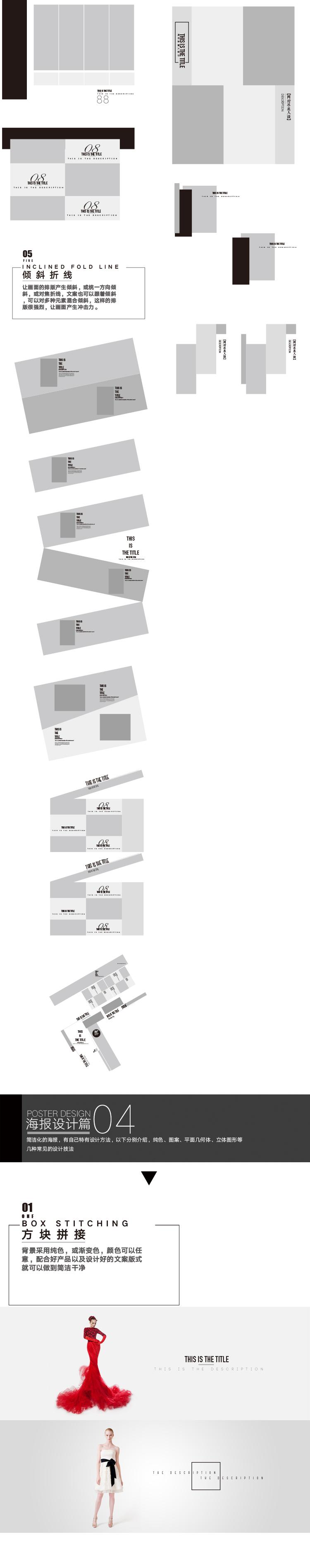查看《大气 高逼格设计技法》原图,原图尺寸:750x3791