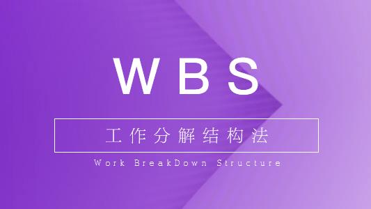 wbs工作解构
